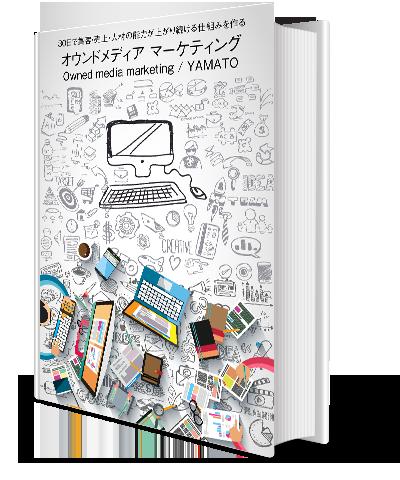 オウンドメディア マーケティング ガイドブック