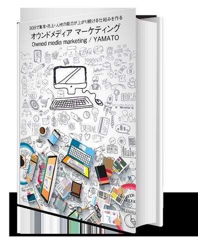 オウンドメディアマーケティング実践ガイドブック